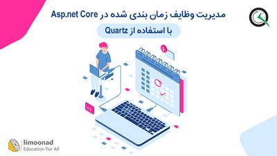 آموزش مدیریت وظایف زمان بندی شده در Asp.net Core با استفاده از Quartz