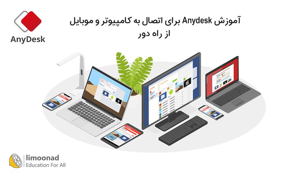 آموزش Anydesk برای اتصال به کامپیوتر و موبایل از راه دور