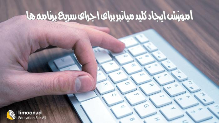 آموزش ایجاد کلید میانبر برای اجرای سریع برنامه ها