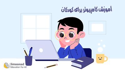 آموزش کامپیوتر برای کودکان و دانش آموزان