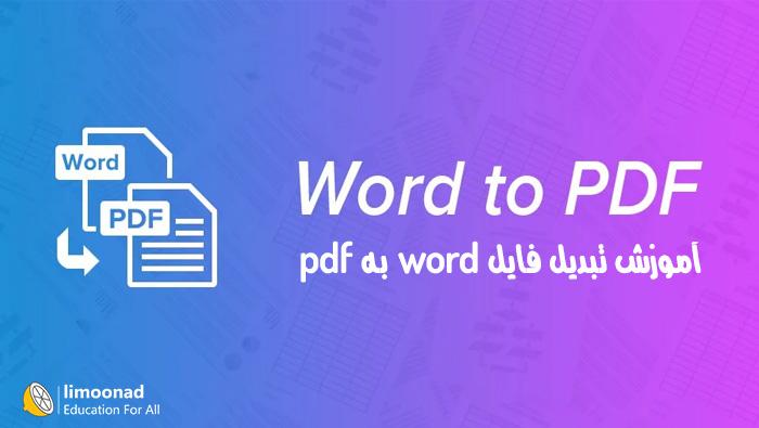 آموزش تبدیل فایل word به pdf