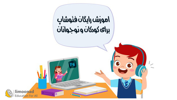 آموزش رایگان فتوشاپ ویژه کودکان و دانش آموزان
