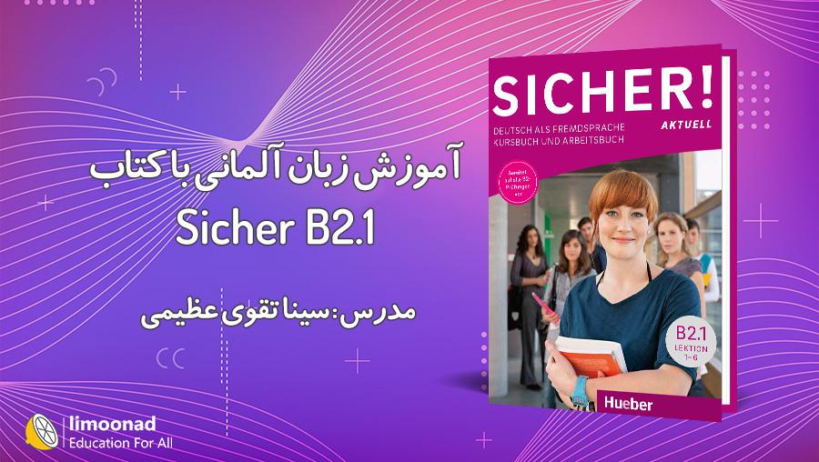 آموزش کتاب زیشر سطح Sicher B2.1 برای یادگیری زبان آلمانی