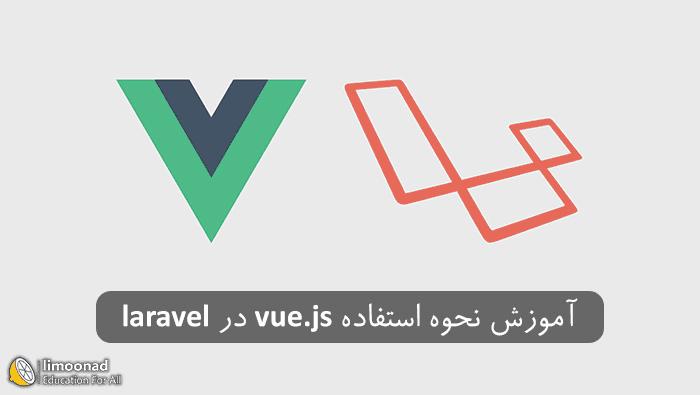 آموزش نحوه استفاده از vue js در لاراول - آموزش پروژه محور