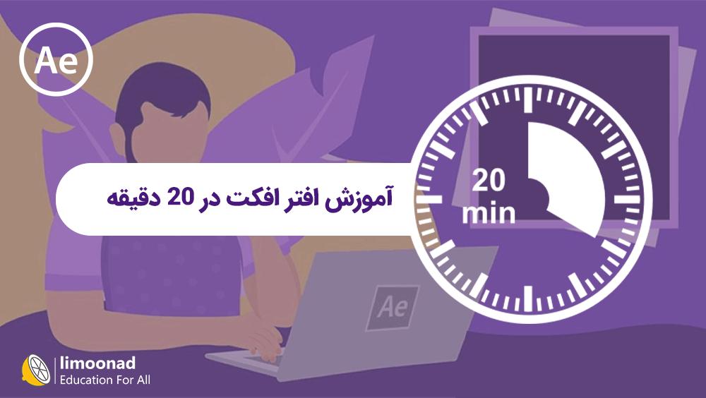 آموزش افتر افکت در 20 دقیقه