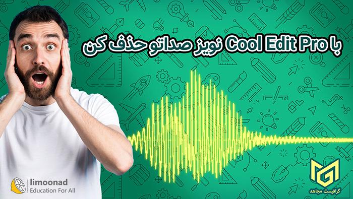 آموزش حذف نویز صدا با نرم افزار CoolEditPro