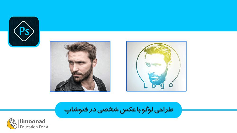 آموزش طراحی لوگو با عکس شخصی در فتوشاپ