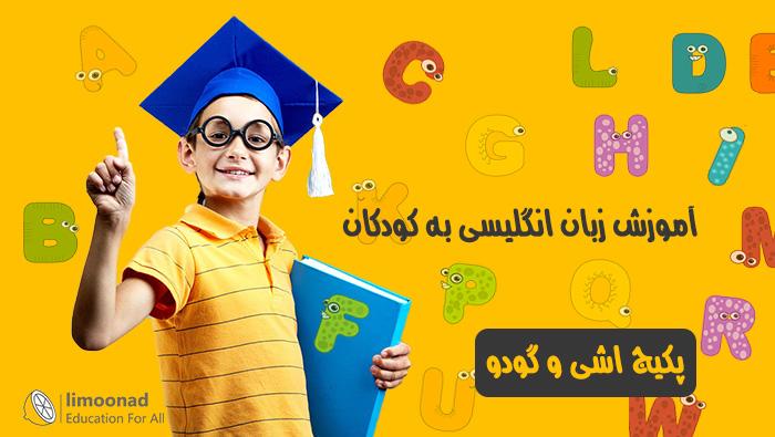 آموزش زبان انگلیسی به کودکان - پکیج اشی و گودی