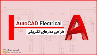 آموزش نرم افزار AutoCAD Electrical برای طراحی مدارهای الکتریکی