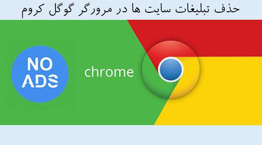 حذف تبلیغات سایت ها در مرورگر کروم (Chrome)