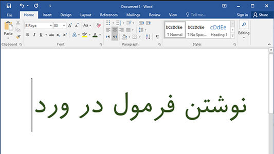نوشتن فرمول در ورد (word)