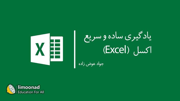 دوره آموزش اکسل (Excel) - مقدماتی و متوسطه