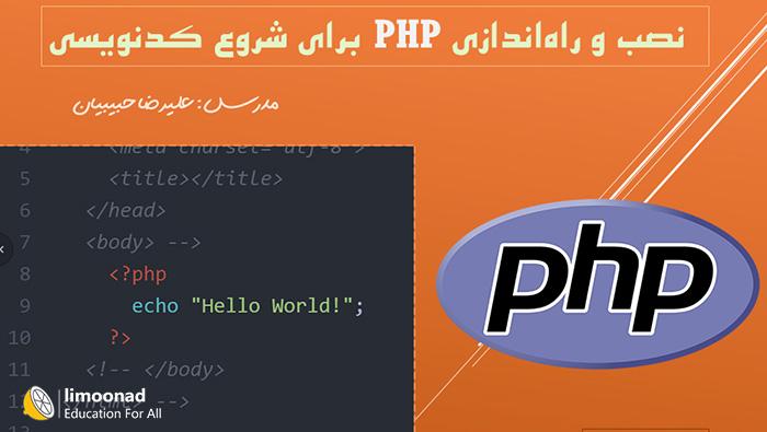 آموزش نصب و راه اندازی php در ویندوز
