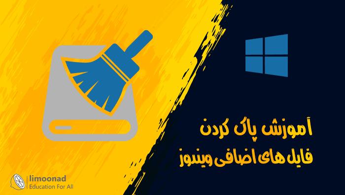 آموزش پاک کردن فایل های اضافی ویندوز