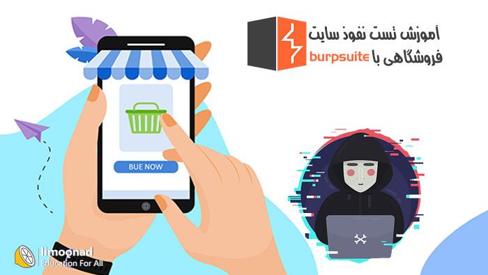 آموزش تست نفوذ سایت فروشگاهی با burpsuite
