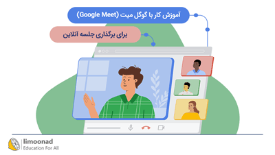 آموزش کار با گوگل میت (Google  Meet) برای برگذاری جلسه آنلاین