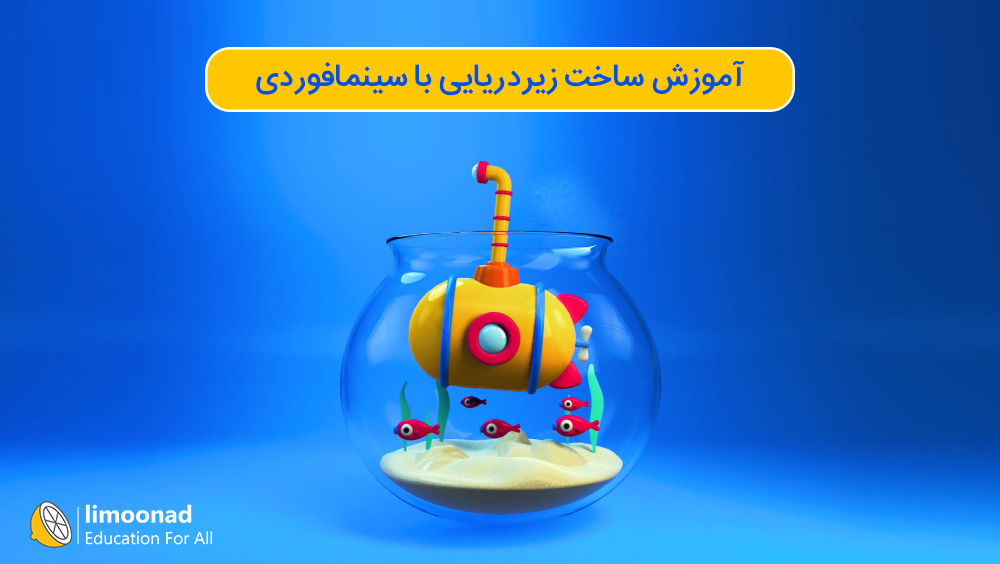آموزش ساخت زیردریایی با سینما فوردی