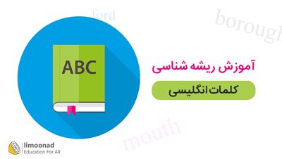 دوره ریشه شناسی لغات انگلیسی - بهترین روش یادگیری لغات انگلیسی