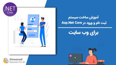آموزش ساخت سیستم ثبت نام و ورود در Asp.Net Core برای وب سایت