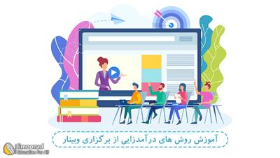 آموزش روش های درآمدزایی از برگزاری وبینار - ویژه مدرسین و سخنران