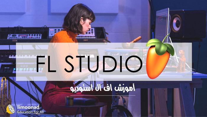 آموزش اف ال استودیو (FL Studio)