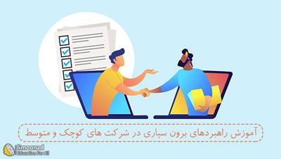 آموزش اصول و راهبردهای برون سپاری در شرکت های کوچک و متوسط (SMEs)