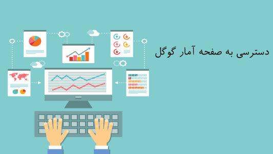 دسترسی به صفحه آمار گوگل