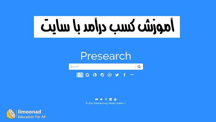 آموزش کسب درآمد با سایت presearch.org