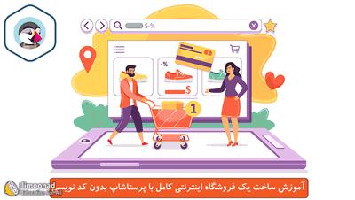 آموزش پرستاشاپ فارسی برای راه اندازی فروشگاه اینترنتی