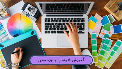 آموزش فتوشاپ پروژه محور