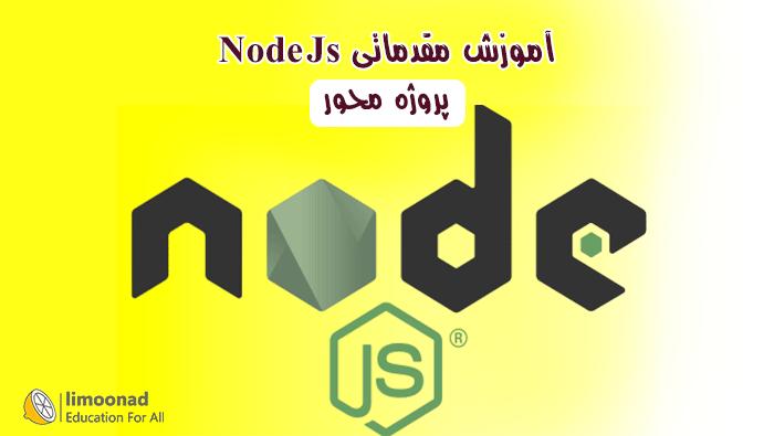 آموزش مقدماتی NodeJs همراه با انجام پروژه