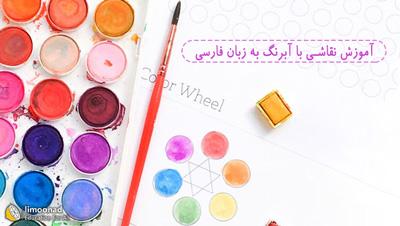 آموزش نقاشی با آبرنگ به زبان فارسی