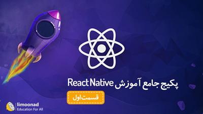 آموزش React native - پروژه اینستاگرام – بخش اول