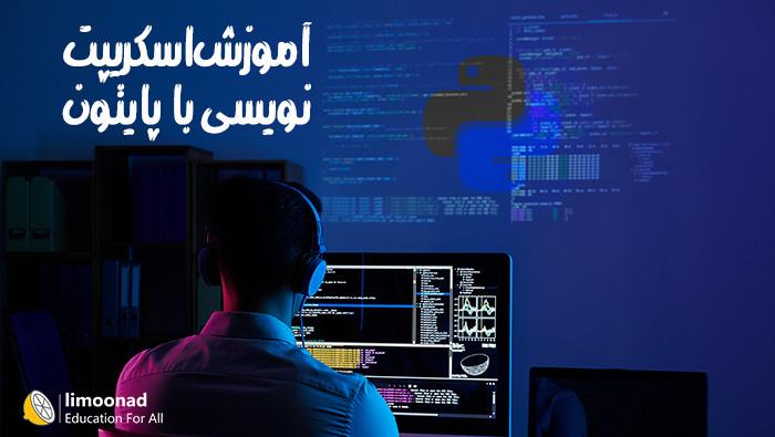 آموزش اسکریپت نویسی با پایتون