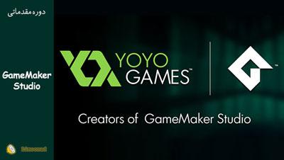آموزش ویدیویی پروژه محور ساخت بازی با گیم میکر ( game maker )