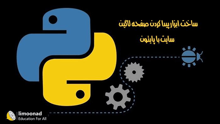 ساخت ابزار پیدا کردن صفحه لاگین سایت با پایتون