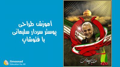 آموزش طراحی پوستر سردار سلیمانی با فتوشاپ
