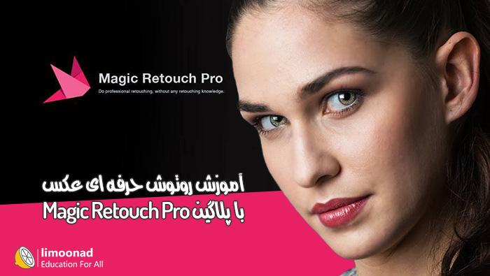آموزش روتوش حرفه ای عکس با پلاگین Magic Retouch Pro در فتوشاپ