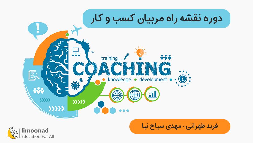 دوره نقشه راه مربیان کسب و کار