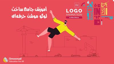 آموزش ساخت لوگو موشن حرفه ای با افتر افکت - دوبله فارسی تخصصی