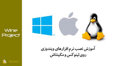 فیلم آموزش نصب نرم افزارهای ویندوزی روی لینوکس و مکینتاش