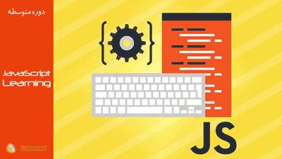 فیلم آموزش جاوا اسکریپت (JavaScript) برای طراحی سایت
