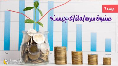 صندوق سرمایه گذاری چیست ؟