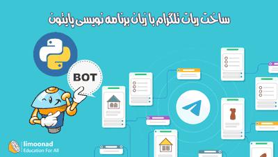 آموزش ساخت ربات تلگرام با زبان برنامه نویسی پایتون