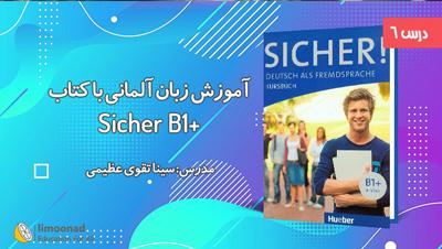 آموزش کتاب زیشا سطح +Sicher B1 برای یادگیری زبان آلمانی