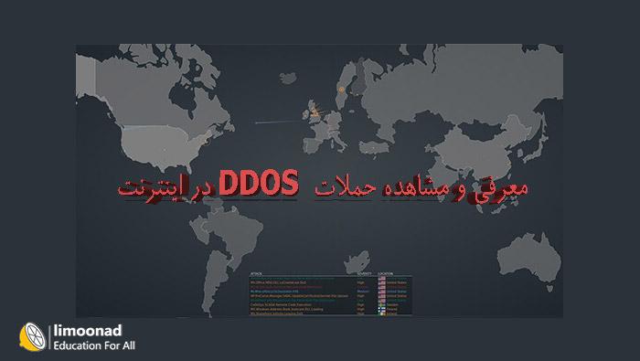 معرفی و مشاهده حملات DDOS در اینترنت