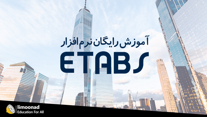 آموزش نرم افزار ایتبس ( ETABS) - رایگان