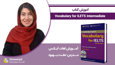 آموزش کتاب Vocabulary for ILETS Intermediate - آموزش لغات آیلتس