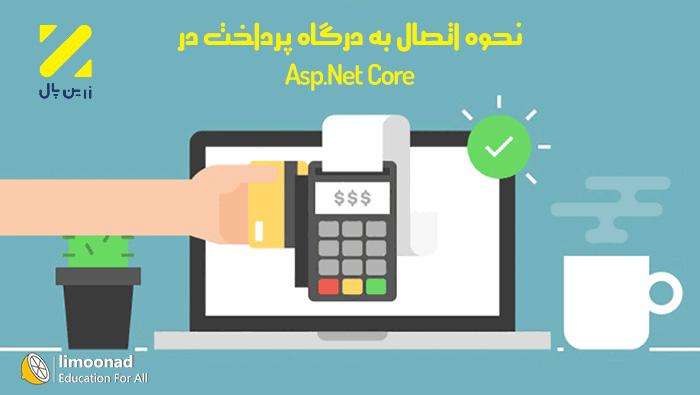 آموزش اتصال به درگاه زرین پال در ASP.Net Core