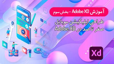 آموزش پروژه محور Adobe XD (بخش سوم): طراحی اپلیکیشن موبایل